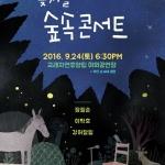 가을밤 음악의 향연 '곶자왈 숲속 콘서트' 24일 개최