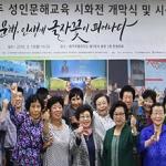 제주영락사회복지관, '성인문해교육 시화전' 수상자 4명 배출