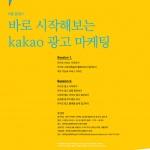 카카오, 제주 중소상공인 '온라인 광고 마케팅' 무료 강좌
