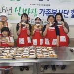 제주시자원봉사센터 '가족 봉사단' 사랑의 빵 만들기