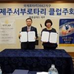성안청소년이동쉼터-제주서부 로타리클럽, 위기청소년 지원 후원협약