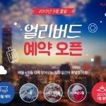 이스타항공, 얼리버드 항공권 이벤트...제주-김포 최저 '1만4900원'
