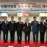"""티웨이항공, """"이제 서울역 도심공항터미널서 편하게 수속하세요"""""""