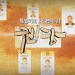제주MBC 특별기획 '궨당' 5일 방송...제주 '궨당문화'란?