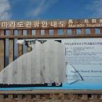 마라도 관광안내판 '뜯겨지고', 동굴진지 표지석 '방치되고'