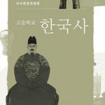 국정교과서 '제주4.3' 왜곡...공권력 책임 쏙 빼고, 진실 외면