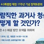 '바람직한 과거사 청산, 어떻게?'...4.3특별법 제정 17주년 토론회