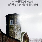 전주형무소 수형 '4.3희생자' 실태조사.토론 자료집 발간