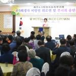 제주4.3유족부녀회, 4.3 미망인 초청 위로연 진행
