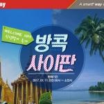 티웨이항공, 신년맞이 특가이벤트 개최 '사이판 11만원'