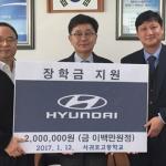 고병국 현대차 부장, 서귀포고에 발전기금 기탁