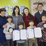 금능꿈차롱작은도서관, '책읽는 가족'에 인증서 전달