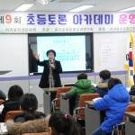 서귀포학생문화원, 제9회 초등토론 아카데미 운영