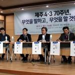 """""""70주년 앞둔 제주 4.3, 완전해결 위한 국민적 공감대 필요"""""""