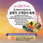 세화해녀오일시장, 설맞이 고객감사 축제 개최
