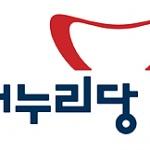 새누리당 '탈당' 도미노...부위원장단 12명도 탈당
