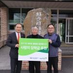 한국남부발전(주) 남제주발전본부, '사랑의 장학금' 후원