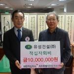 유성건설(주), 적십자회비 1천만원 쾌척
