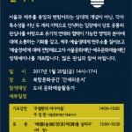 제주문화예술재단, 서울문화재단과 정책세미나 개최