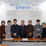 제주도립미술관, 서울문화재단과 문화예술교류 MOU 체결