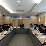 제주VTS, '해상안전 및 항만운영 활성화' 간담회