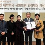 오영훈 의원, 2016 대한민국 국회의원 의정대상 수상
