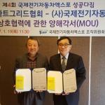 국제전기차엑스포-한국스마트그리드협회, 산업발전 MOU 체결