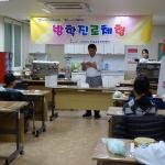 서귀포시진로교육지원센터, 방학 진로체험 프로그램 운영