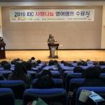 JDC 사랑나눔 영어캠프 수료식 개최