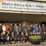 대구시 중학교 교장단, 서귀포대신중 인권교육 벤치마킹
