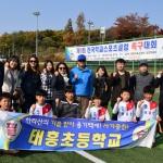 태흥초, 전국학교스포츠클럽 페어플레이학교 '장관상' 수상