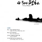 제주4.3평화재단 기관지 '4.3과 평화' 신년호 발간