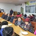 연동 경로당 신년하례회 개최