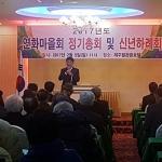 김이택 연동장, 연화마을 정기총회 및 신년하례회 참석