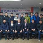 일도2동청년회, 임시총회 개최