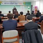 제주시4-H연합회장 이취임식 개최...김봉성 회장 취임