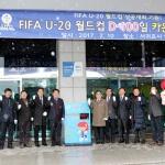 U-20 월드컵 100일 앞으로...제주서 성공다짐 행사 개최