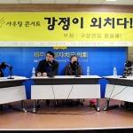 """'샤우팅 콘서트' 강정이 외치다...""""해군기지 구상권 철회!"""""""