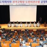 '뜨거운 감자' 선거구획정 의견수렴 마무리...최종 결론은?