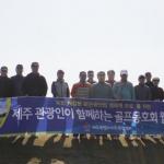 제주관관협회 골프동호회, 2월 친선골프대회 개최