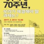 '제주4.3 70주년, 해결해야 할 과제는' 토론회 개최