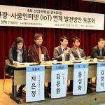 """""""4차 산업혁명을 대비하는 제주관광 해법은?"""""""