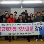 제주적십자사, 2017년도 응급처치법 강사 재강습