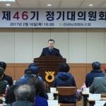 김녕농협, 제46기 정기대의원회 개최