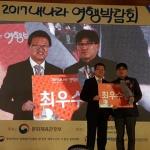 제주관광협회, 내나라여행박람회 '최우수홍보부스상' 수상