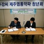 제주21세기병원-진주강씨 염통악파청년회와 복지증진 업무협약