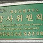 오라관광단지 절차적 논란 조사, 결국 '맞춤형' 판결로?
