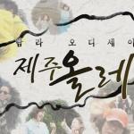 KCTV제주방송 '탐라 오디세이 제주올레', 2017 방송대상 수상