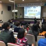 동화초, '아동학대'이해와 예방법 알기 학부모 연수