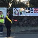 구엄초 학부모 교통 봉사 동아리, 학기초 교통안전지도 봉사활동